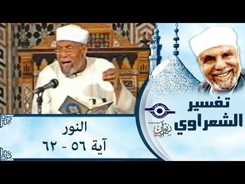 الشيخ الشعراوي: تفسير سورة النور، (آية ٥٦- ٦٢)
