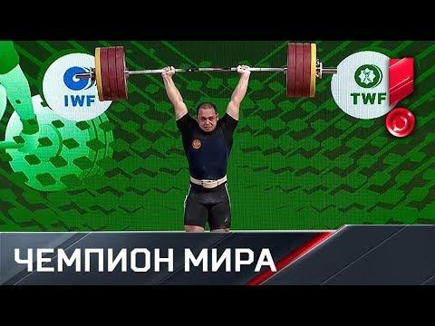 Выступление Артема Окулова на чемпионате мира в Ашхабаде