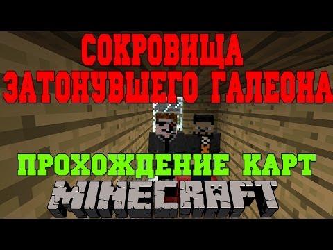 Прохождение Карт Minecraft - Сокровища Затонувшего Галеона
