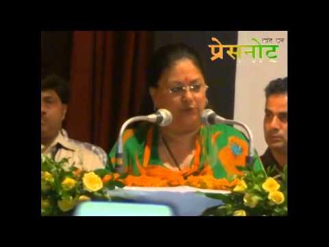 Bhamashah Yougna launched