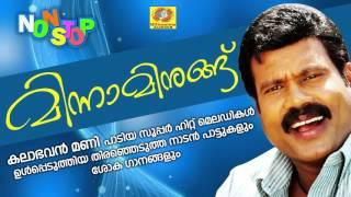 Video Minnaminunghu   Hit Songs of Kalabhavan Mani   Non Stop Nadanpattukal   Superhit Songs MP3, 3GP, MP4, WEBM, AVI, FLV Januari 2019