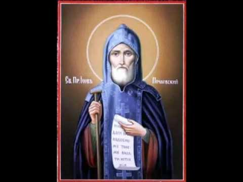 19 мая - Преподобный Иов, игумен Почаевский) Стихиры, тропарь и величание