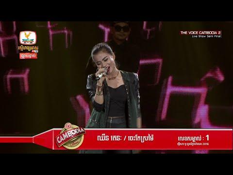 Chhin Ratanak, Chehte Sromai, The Voice Cambodia 2016