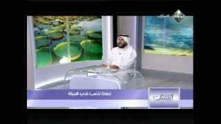 كيف تحقق السعادة-أ.د.طارق الحبيب