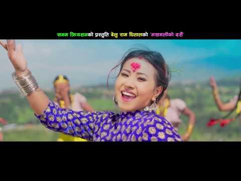 (New Dashain Song 2074 Makhamaliko Dashain मखमलीको दशैँ Jamuna Sanam & Belu Dhital | Prakash & Arushi - Duration: 10 minutes.)