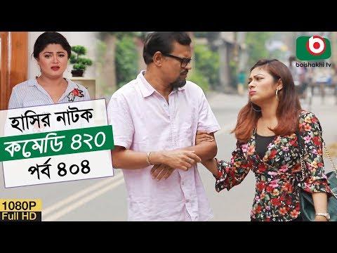 হাসির নতুন নাটক - কমেডি ৪২০   Natok Comedy 420 EP 404   AKM Hasan, Moushumi Hamid - Serial Drama