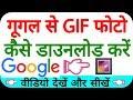 Google se GIF Photos download kaise kare