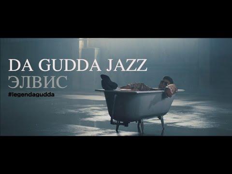 Da Gudda Jazz - Элвис (2016)