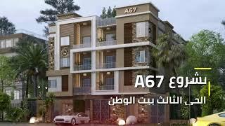 مشروع A67 بيت الوطن الحي الثالث