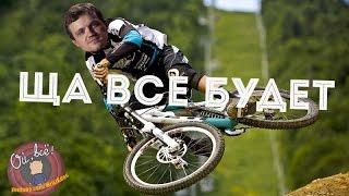 Dread Самый живучий велосипедист