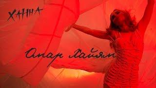 Ханна Омар Хайям pop music videos 2016