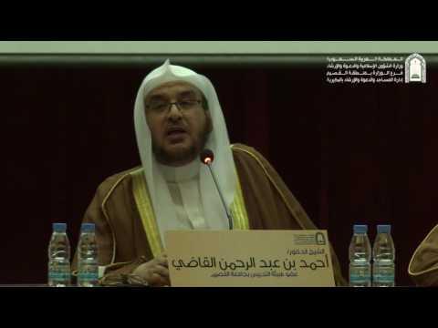 توجيهات للأئمة و المؤذنين حول شهر مضان المبارك
