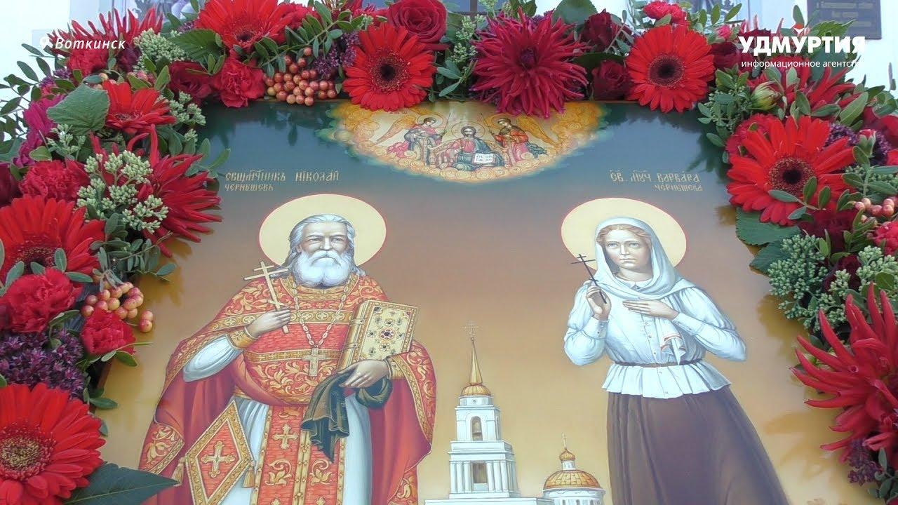 Местных святых прославили в Воткинске