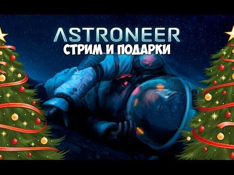 ASTRONEER (стрим) - Выживаем с друзьями и раздаем игры в конце стрима. #3