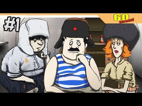 ВЫЖИВАНИЕ ПО РУССКИ - 60 SECONDS