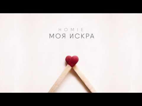 HOMIE - Моя искра / Премьера песни (2016)