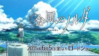 Nonton 「台風のノルダ」特報映像 /2015年6月5日(金)よりロードショー Film Subtitle Indonesia Streaming Movie Download