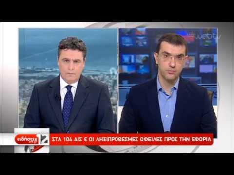 Ένας στους δύο οφειλέτες χρωστά στην εφορία έως 500 ευρώ | 20/02/19 | ΕΡΤ