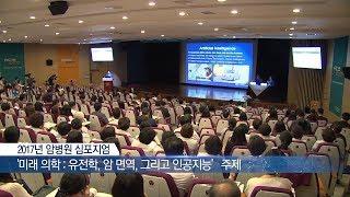 2017년 서울아산병원 암병원 심포지엄 개최 미리보기