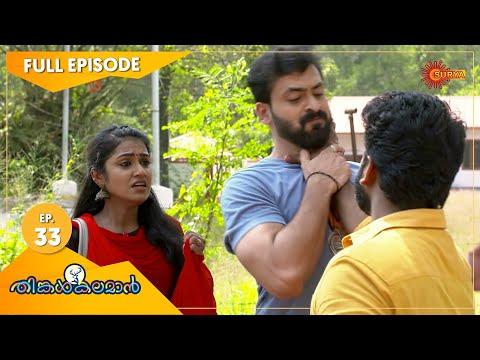 Thinkalkalaman - Ep 33 | 02 Dec 2020 | Surya TV Serial | Malayalam Serial