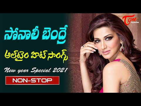 Sonali Bendre Birthday Special | Telugu All time Hit Video Songs Jukebox | Old Telugu Songs