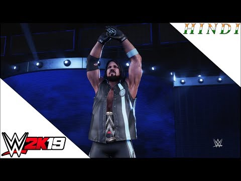 EXCLUSIVE WWE 2K19 JOHN CENA AJ STYLES LADDER MATCH