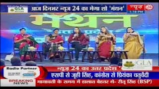 News24 UP Manthan: Swati Singh, Juhi Singh, Priyanka Chaturvedi and Ritu Singh News24 always stay ahead in bringing current affairs from all the valley of Na...