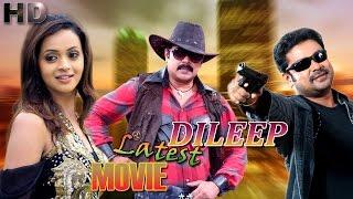Video Latest malayalam full movie | dileep malayalam comedy movie| latest upload 2016 MP3, 3GP, MP4, WEBM, AVI, FLV Juni 2018