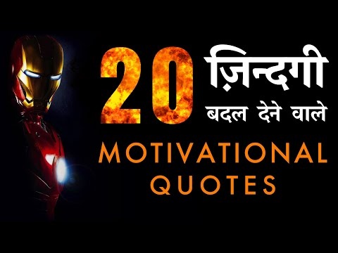Life quotes - 20 Life ChangingMotivatonal Quotes, Shayari, Thoughts in Hindi by Aditya Kumar  Latest video 2018
