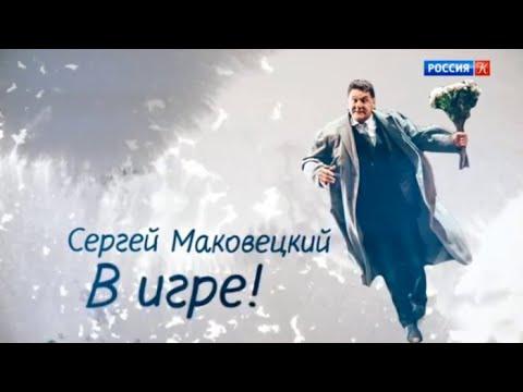 Сергей Маковецкий. В игре 3 часть - DomaVideo.Ru