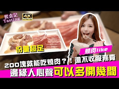 【熙食記Tasting】一個人燒肉店!台幣2百元就能吃到撐?! (台北京站焼肉ライク)