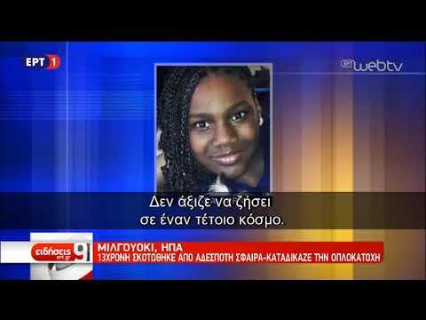 ΗΠΑ: Νεκρή 13χρονη μέσα στο σπίτι της από αδέσποτη σφαίρα | 22/11/18 | ΕΡΤ