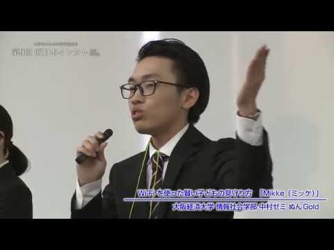 西日本インカレ2018(合同研究会)本選