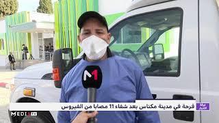 أجواء الفرحة والأمل في مستشفى سيدي سعيد بمكناس بعد شفاء 11 مصابا