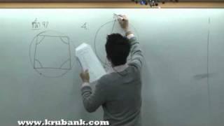 วงกลม ม.3 คณิตศาสตร์ครูพี่แบงค์ part.11.mpg