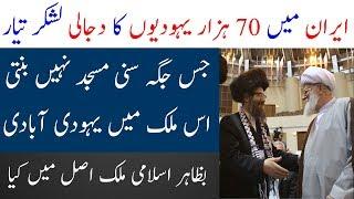Video Dajjal or Iran Kay Isfahani Yahoodi | Isfahan kay Yahoodi | Limelight Studio MP3, 3GP, MP4, WEBM, AVI, FLV Oktober 2018