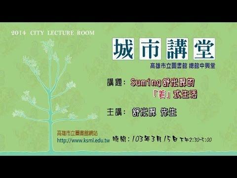 20140315高雄市立圖書館城市講堂—舒米恩:Suming舒米恩的『美』式生活