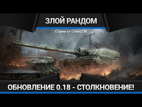 Armored Warfare - Обновление 0.18 и Стрим с SashaBANG!