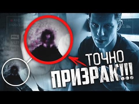 Я точно снял Призрака - GhоsтВusтеr За Гранью... Часть 3 - DomaVideo.Ru