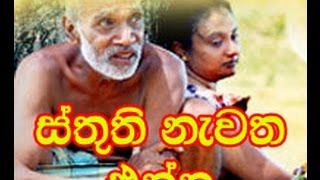 Sthuthi Newatha Enna Full Movie