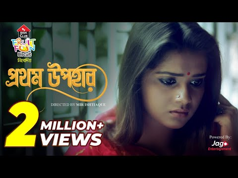 Download Prothom Upohar (প্রথম উপহার) | Valentine's Short Film 2019 | Tanjin Tisha | Rockib | Mir Ishtiaque HD Mp4 3GP Video and MP3