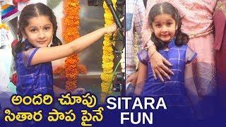 Video Mahesh Babu Daughter Sitara Fun   #Mahesh25 Movie Launch   Vamsi Paidipally   DSP   Ashwini Dutt MP3, 3GP, MP4, WEBM, AVI, FLV September 2018