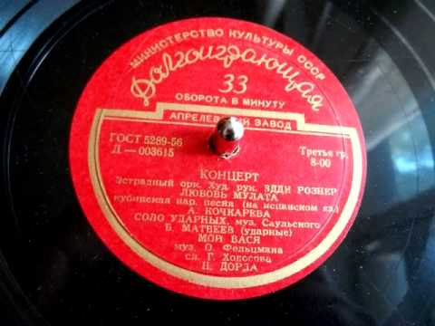 Yury Saulsky - Drum Solo (Eddie Rosner Orchestra) - 1957