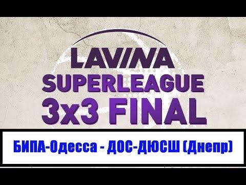 Суперлига 3х3. БИПА-Одесса - ДОС-ДЮСШ (Днепр). 6.05.2018