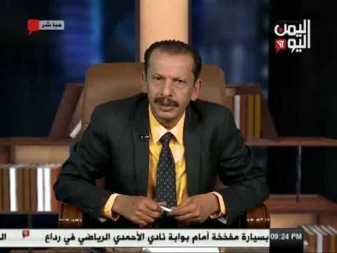 اليمن اليوم 14 2 2017