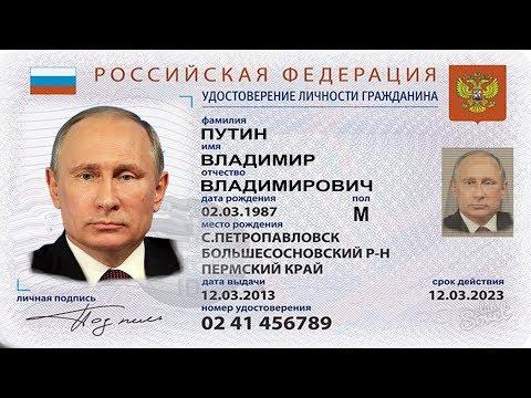 Посмотрим на паспорт Путина - DomaVideo.Ru