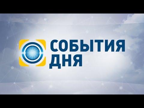 События дня - повний випуск за 11.01.2017 23:00 (видео)