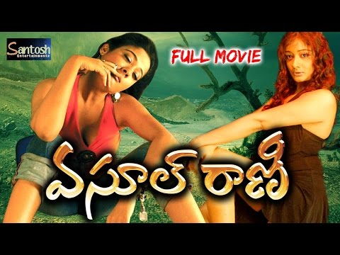 "Kiran Rathod In ""Vasool Rani ""  Telugu Full Movie -EXCLUSIVE"