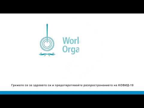 Как се разпространява COVID-19 и как да се предпазим от него - вижте във видеото на Световната здравна организация
