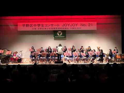 JOYJOYコンサート2015長吉西中学校「吹奏楽部」♪アラジン